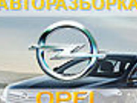 ФОТО Все на запчасти для Opel Ascona Киев