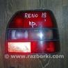 Фонарь задний правый Renault 19