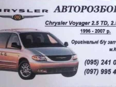 ФОТО Автомобиль без документов (Донор) для Chrysler Voyager Ковель