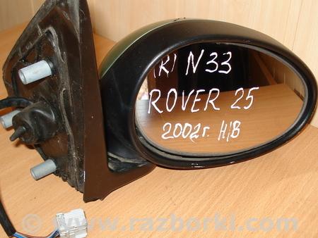 ФОТО Зеркало правое для Rover 25 Киев