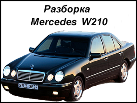 ФОТО Задний мост в сборе для Mercedes-Benz E-Class Одесса