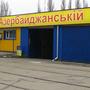 ФОТО Автокомплекс на Азербайджанской, 20
