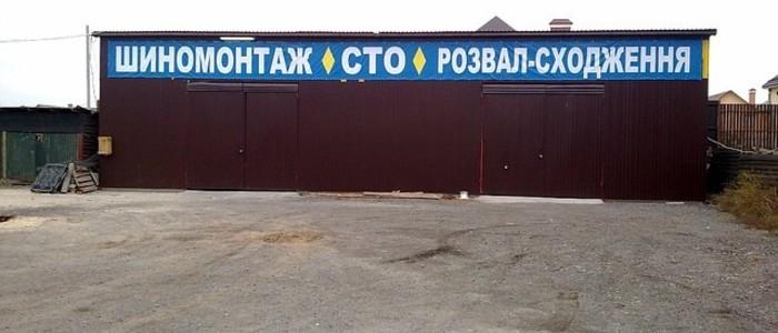 ФОТО «АМС» — КОМПЛЕКСНЫЙ РЕМОНТ АВТОМОБИЛЕЙ Киев