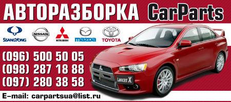 Car Parts Ukraine