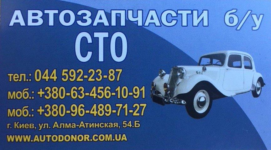 ФОТО Autodonor Украина, Киев, ул. Алма-Атинская 54Б