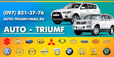 ФОТО Auto-Ttiumf Украина, Днепродзержинск, Республиканская 6а