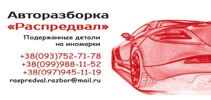 ФОТО Распредвал Украина, Харьков